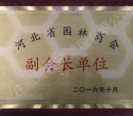 河北省园林商会副会长单位