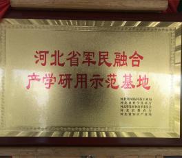 河北省军民融合示范基地